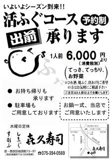 2017.11.30 fugutirashi uragawa.jpg